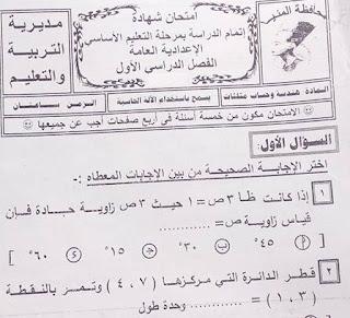 تحميل ورقة امتحان الهندسة محافظة المنيا للصف الثالث الاعدادى الترم الاول 2017