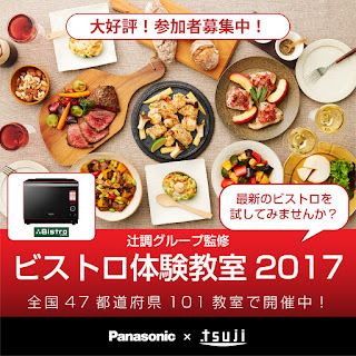 http://panasonic.jp/range/lesson/taiken/