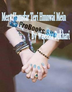 Mery Hamsfar Teri Hmnwai Mein Episode 6 By Wajeeha Bukhari