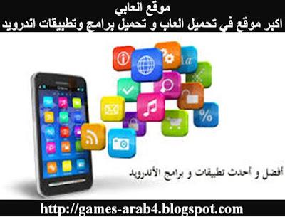 تحميل برامج موبايل سامسونج جلاكسى اندرويد مجانا download programs Mobile Samsung