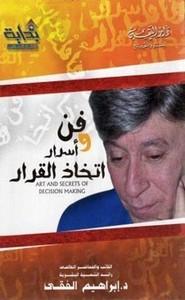 كتاب: فن وأسرار إتخاذ القرار تأليف: د. إبراهيم الفقى