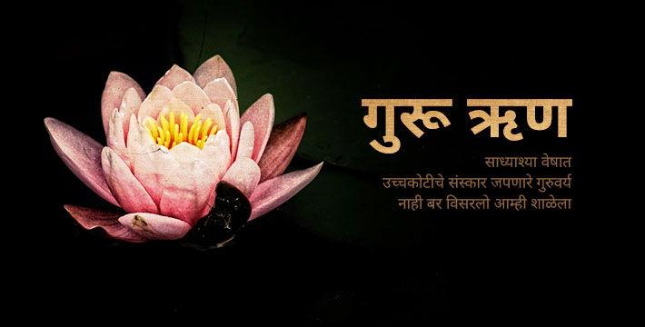 गुरू ऋण - मराठी कविता | Guru Rhun - Marathi Kavita