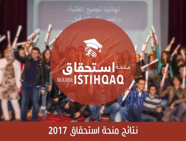 نتائج منحة الاستحقاق لحفز التفوق الدراسي لأبناء منخرطي مؤسسة محمد السادس 2017