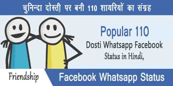 Dosti-Status-for-Whatsapp-Facebook