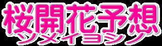 桜開花予想〜ソメイヨシノ〜