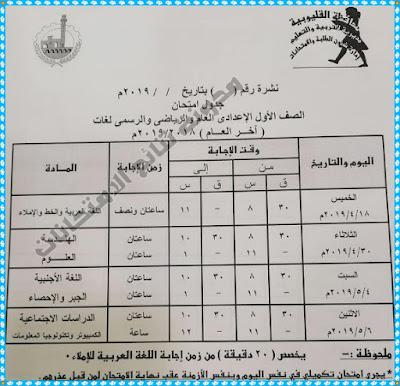 جدول امتحانات الشهادة الاعدادية بمحافظة القليوبية 2019 سنوات النقل والشهادة