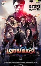 Sundeep Kishan, Lavanya Tripathi Next upcoming 2017 Tamil film Mayavan Wiki, Poster, Release date, Songs list wikipedia