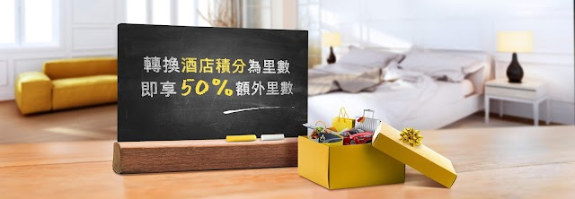 [里程活動]亞洲萬里通Asia Miles-酒店積分轉換即享50%額度里數