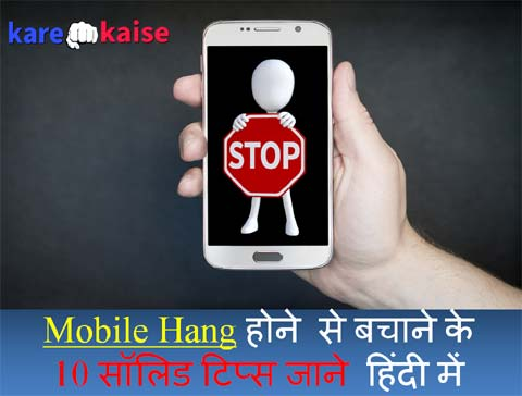 mobile-hang-problem-ka-solution-hindi-me