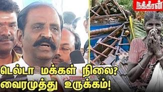 Vairamuthu about Gaja Cyclone Affected area | Gaja Cyclone
