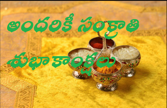 Pongal Greetings in Telugu
