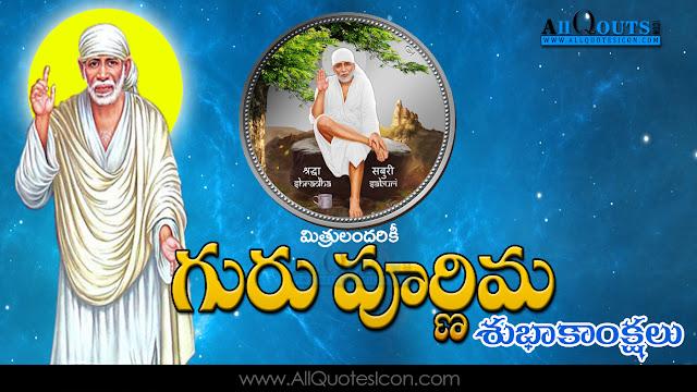 Best-Guru-Purnima-Telugu-quotes-HD-Wallpapers-Guru-Purnima-Prayers-Wishes-Whatsapp-Images-life-inspiration-quotations-pictures-Telugu-kavitalu-prardana-images-free