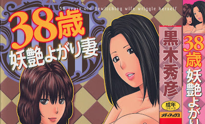 38歳妖艶よがり妻 [38-sai Youen Yogaridzuma] rar free download updated daily