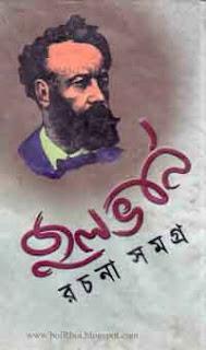 Jules Verne Rachana Samagra Bengali PDF