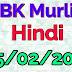 BK murli today 05/02/2019 (Hindi) Brahma Kumaris Murli प्रातः मुरली Om Shanti.Shiv baba ke Mahavakya