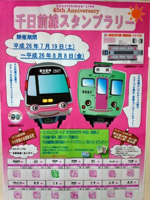 忙中閑歩日記: 千日前線スタンプラリー(大阪市営地下鉄)