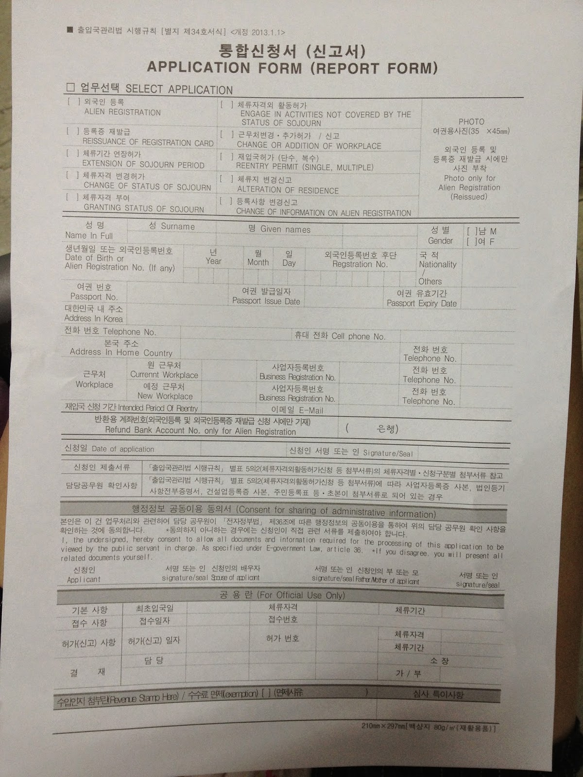 alien registration card korea form applying immigration seoul office fill advance either