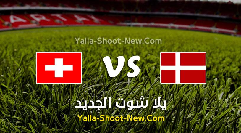 مباراة الدنمارك وسويسرا
