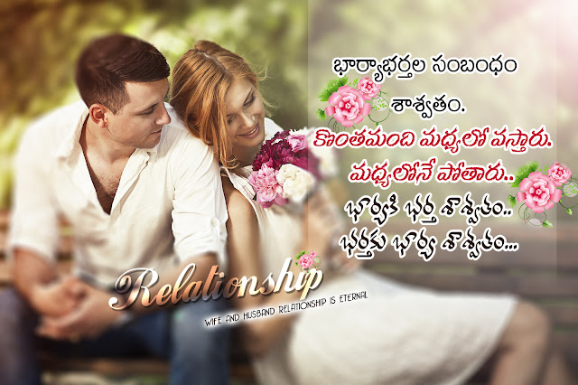 best telugu wife and husband relationship greatness quotes, wife and husband hd wallpapers
