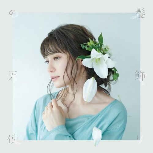 中島愛 (Megumi Nakajima) – 髪飾りの天使/水槽 [本好き盤] [FLAC 24bit + MP3 320 / WEB]
