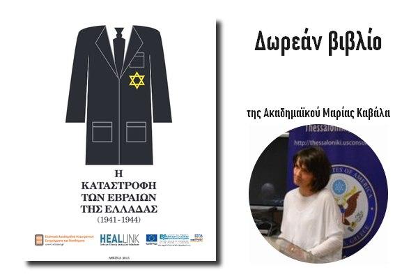[Δωρεάν e-book]: Η καταστροφή των Εβραίων της Ελλάδας (1941-1944)