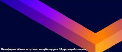 Платформа Waves запускает инкубатор для DApp-разработчиков