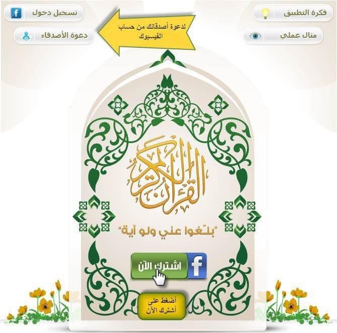 Ayat Al Quran 2