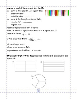 Comparing Quantities worksheets in Hindi