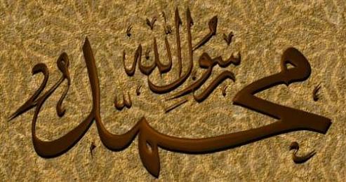 عن أنس ـ رضي الله عنه قال قال :رسول الله صلى الله عليه وسلم