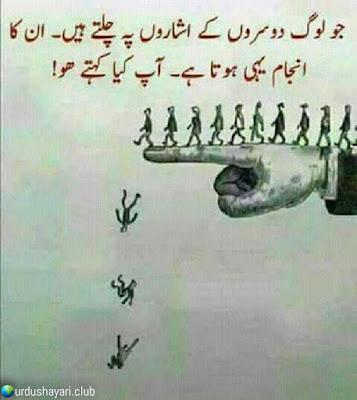 Jo Log Dosron K Isharon Pay Chalte Hain. Inka  Anjam Yehi Hota Hai Ap Kya Kehte Ho...?  #urdushayari #urduquotes #life #sad #poetry