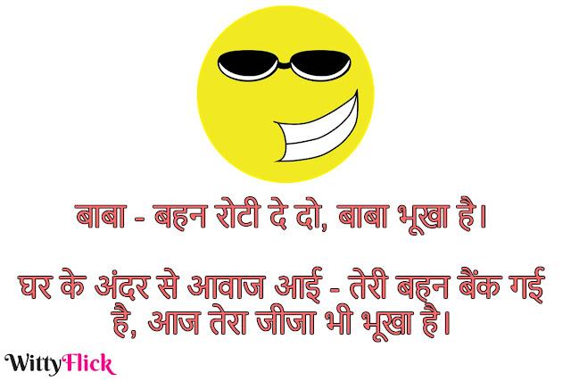 Good Morning Joke And Chutkule Haste Raho