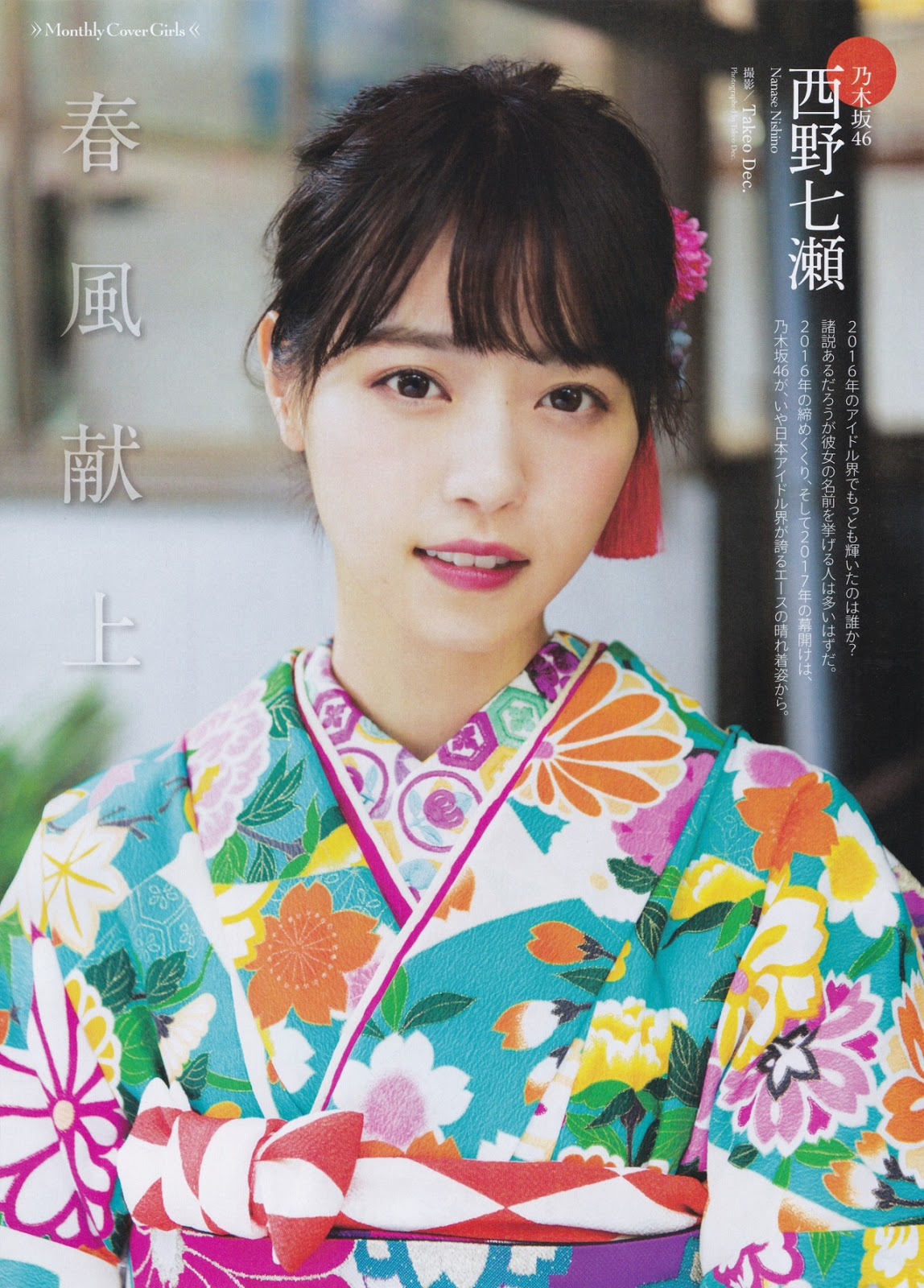 Nishino Nanase 西野七瀬 Nogizaka46, ENTAME 2017.02 (月刊エンタメ 2017年2月号)