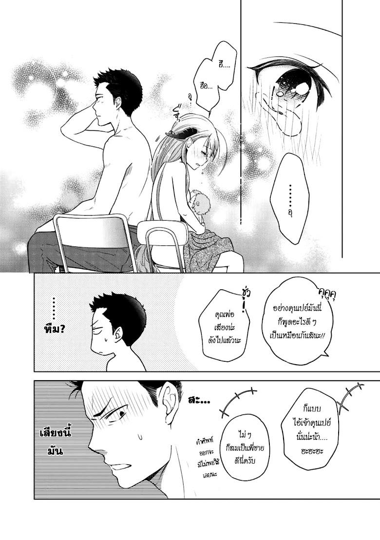 Kitaku Tochuu de Yome to Musume ga Dekita n dakedo, Dragon datta. - หน้า 20