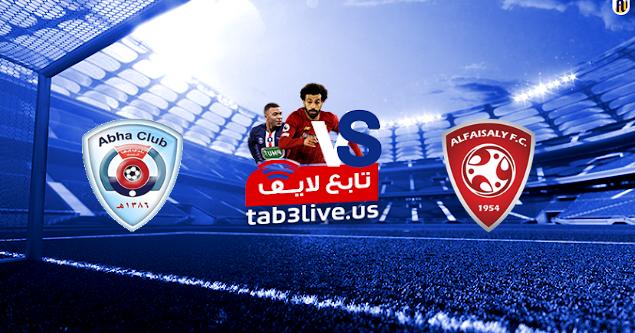 مشاهدة مباراة الفيصلي وأبها بث مباشر اليوم  2020/09/09  الدوري السعودي