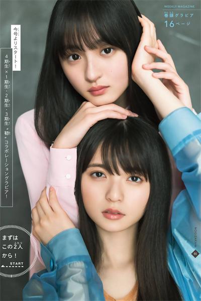 Asuka Saito 齋藤飛鳥, Sakura Endo 遠藤さくら, Shonen Magazine 2019 No.21-22 (少年マガジン 2019年21-22号)