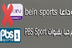 وداعا bein sports شاهد باقة القنوات العربية الجديدة PBS Sport المنافسة على التلفاز مجانا تنقل جميع المباريات