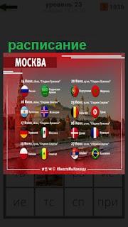 на табло написано расписание с флагами для разных стран