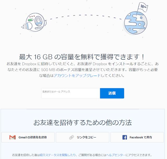 Dropbox無料最大16GB