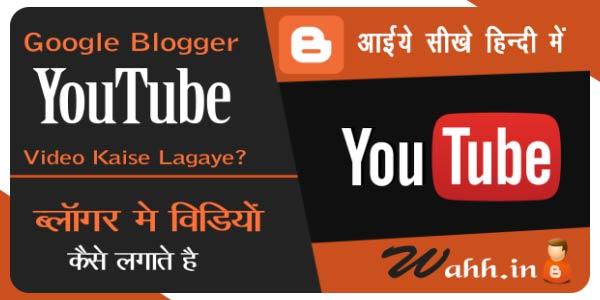 blogger-blog-mai-youtube-videos-kaise-lagaye