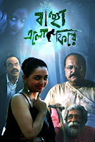 Banchha Elo Phire (2016) Full Movie Bengali 720p HDRip Free Download