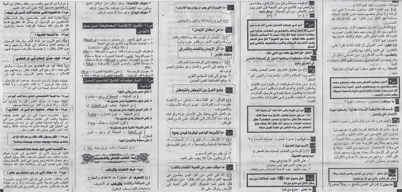 الاسئلة المتوقعة فى التربية الدينية للصف الثالث الاعدادى الترم الثانى المنهاج المصري scan0010.jpg