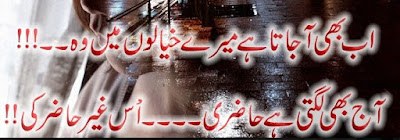 Urdu Poetry | 2 Lines Poetry | Romantic Poetry | Urdu Romantic Poetry | Urdu Poetry World,Poetry in urdu 2 lines,love quotes in urdu 2 lines,urdu 2 line poetry,2 line shayari in urdu,parveen shakir romantic poetry 2 lines,2 line sad shayari in urdu,poetry in two lines