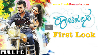Rajahamsa Kannada Movie First Look Download