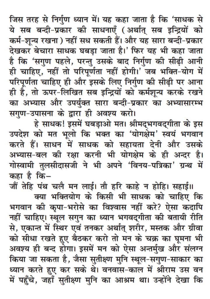 गीता अध्याय 12,लेख चित्र 6