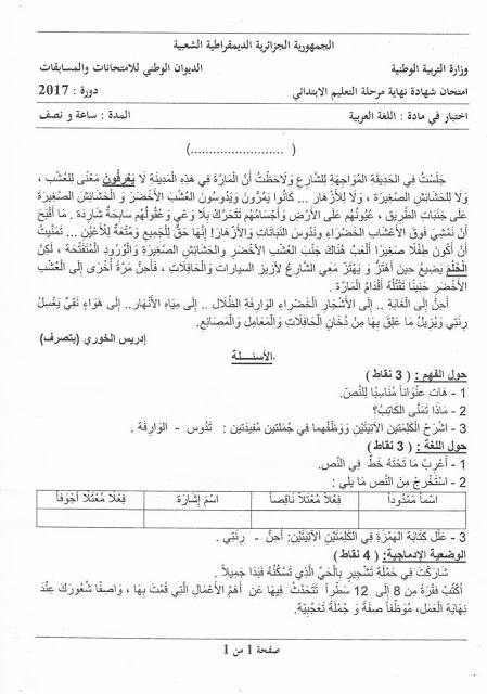 موضوع اللغة العربية لشهادة التعليم الابتدائي مع تصحيح مقترح