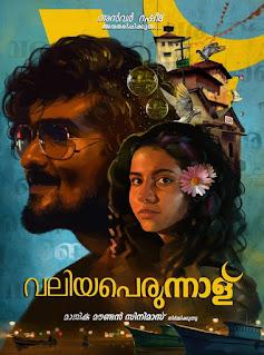 valiyaperunnal movie, valiyaperunnal malayalam movie, valiyaperunnal full movie download, valiyaperunnal full movie online, valiyaperunnal movie watch online, mallurelease