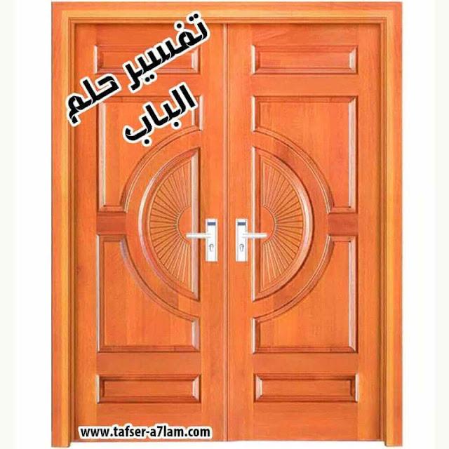 حلم الباب,تفسير حلم الباب في المنام,رؤية الباب في المنام,حلم الباب,تفسير رؤية الباب الخشبي,فتح الباب,غلق الباب,