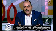 برنامج 90 دقيقة حلقة الجمعه 4-8-2017 مع محمد الباز