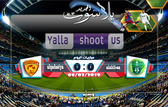 اهداف مباراة الأهلي السعودي والقادسية اليوم 08-03-2019 الدوري السعودي