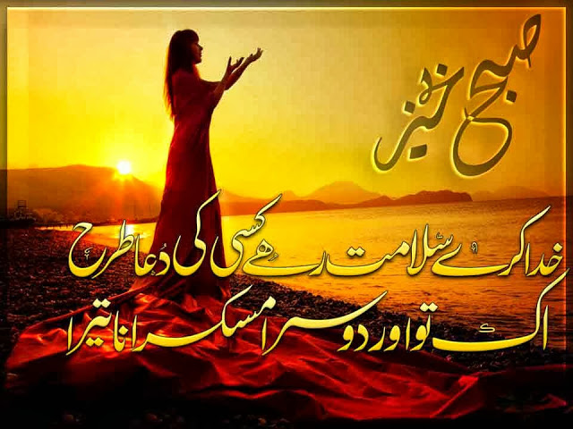 New Good Morning Pics In Urdu | Bestpicture1.org